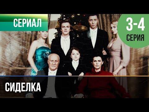 ▶️ Сиделка 3 и 4 серия - Мелодрама | Фильмы и сериалы - Русские мелодрамы (видео)