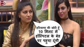 Video Bigg Boss 11 : Sapna Choudhary Fight With Arshi Khan    हरियाणा की छोरी हूँ 10 मिनट में हॉस्पिटल.. MP3, 3GP, MP4, WEBM, AVI, FLV Oktober 2017