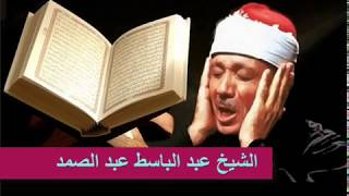 Video الرقيه الشرعيه للحسد والسحر - الشيخ عبد الباسط عبد الصمد MP3, 3GP, MP4, WEBM, AVI, FLV Juli 2018