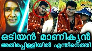 Video Odiyan Manikyan's Intro Song in Athirapally Waterfalls   Mohanlal, Sreekumar Menon, Manju Warrier MP3, 3GP, MP4, WEBM, AVI, FLV April 2018