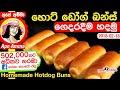 ✔හොට් ඩෝග් බන්ස් හරියට අපේ අම්මාගෙන් Hot dogs buns recipe by Apé Amma