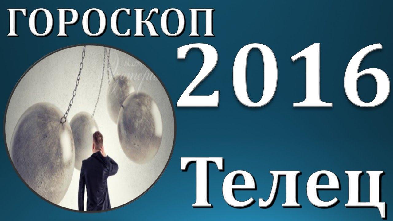 Павел Чудинов. Смотреть онлайн гороскоп   телец   2016   .  прогноз  телец   гороскопы на год огненной обезьяны  2016