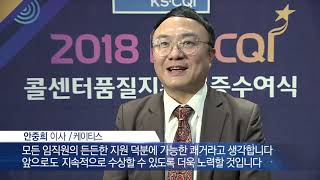 2018 KS-CQI 콜센터품질지수' 3년 연속 종합병원 부문 1위 미리보기