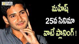 Mahesh Babu Planning On About His 25th Movie   Mahesh Babu