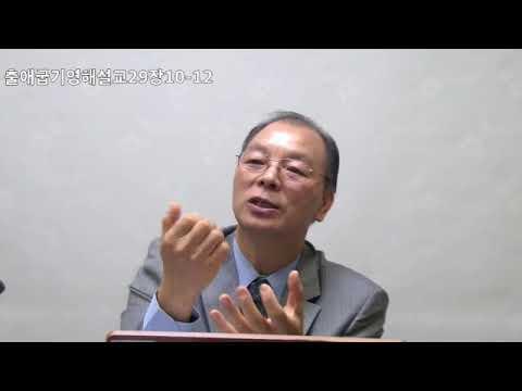 출애굽기영해설교29장10-12