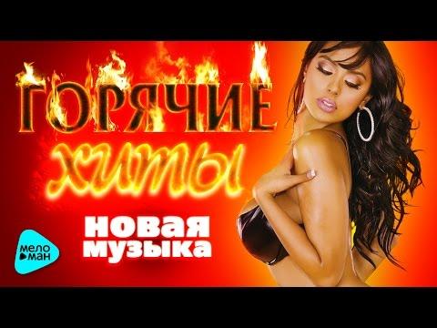 слушать музыку 2016 новинки русские без остановки мог поверить