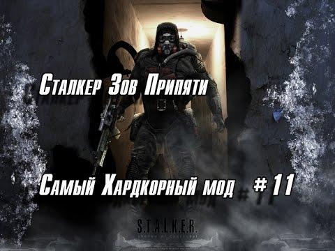 Сталкер Зов Припяти - Чёрный Сталкер хардкорный мод №11