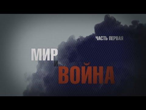 Мир и война - документальный фильм - Часть I - DomaVideo.Ru
