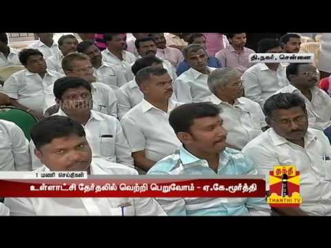 PMK-will-get-more-than-50%-places-in-Local-Body-Elections--AK-Moorthy-Thanthi-TV