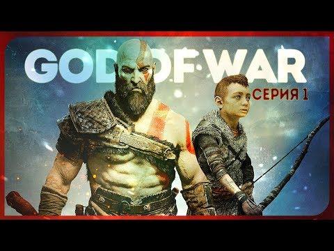 GOD OF WAR #1 ● НАЧАЛО. ЭТО ИГРА ГОДА