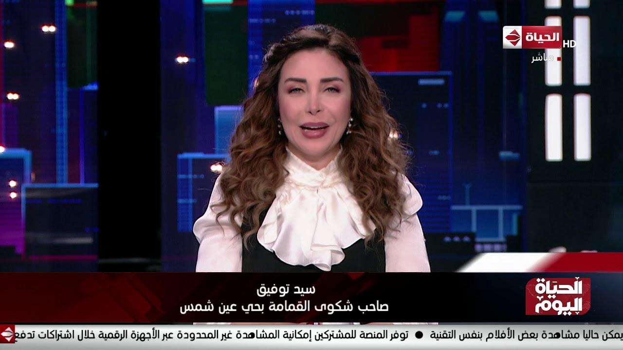الحياة اليوم - محافظة القاهرة تتدخل وتستجيب لحل أزمة القمامة بحي عين شمس