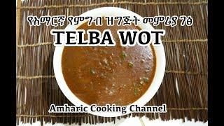 Telba Wot Recipe - Amharic - የአማርኛ የምግብ ዝግጅት መምሪያ ገፅ