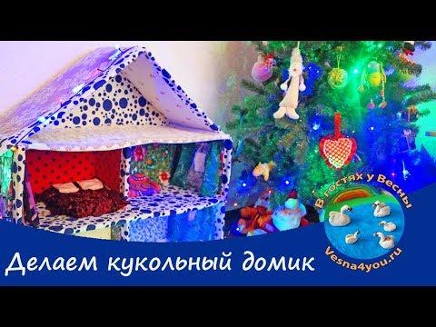 Новогодний костюм Домик с картонной коробБукет невест
