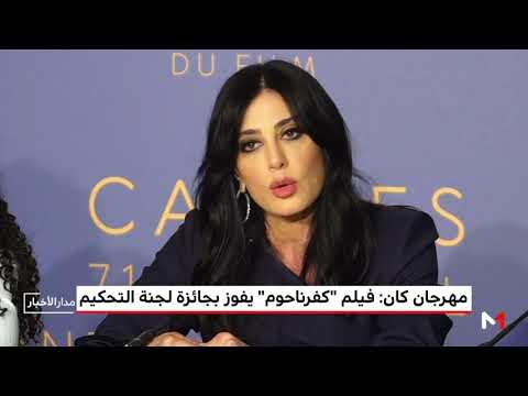 العرب اليوم - شاهد: السعفة الذهبية لـ