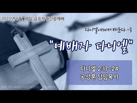 """2021년 6월 18일 금요성령간증예배 """"예배자 다니엘"""""""