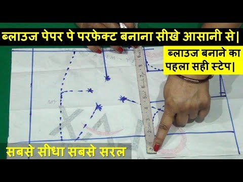 Belt Blouse Cutting For All Sizes सीखें आसानी से !😊 | Blouse Drafting | Latest Video