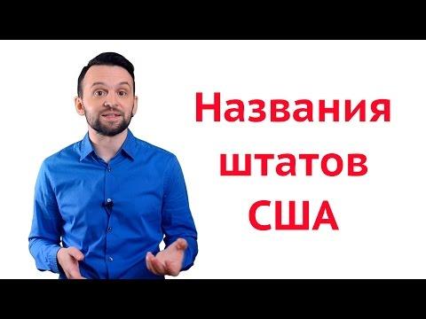 Названия штатов США - DomaVideo.Ru