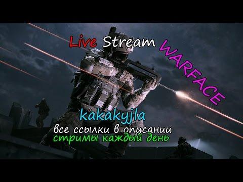 Warface / Live Stream #2/ Альфа Сервер / Оцениваем Варфусю заного!
