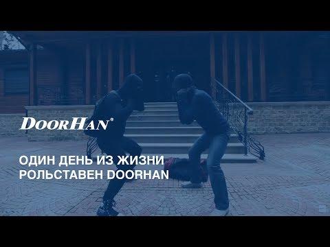 Один день из жизни рольставен DoorHan