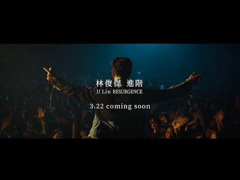 林俊傑 JJ Lin - 進階 Resurgence MV Teaser