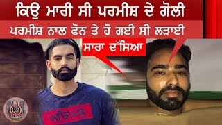 Video Why Dilpreet Dhahan Shot Parmish Verma - FULL TRUTH REVELED 2018 - LIVE RECORDS MP3, 3GP, MP4, WEBM, AVI, FLV Agustus 2018