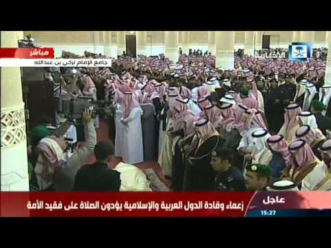 صلاة الميت على خادم الحرمين الشريفين عبدالله بن عبدالعزيز ال سعود