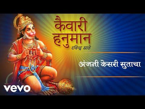 Video Anjani Kesari Sutayacha - Full Song Audio | Kaiwari Hanuman | Ravindra Sathe download in MP3, 3GP, MP4, WEBM, AVI, FLV January 2017