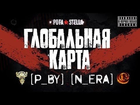 Глобальная Карта, Карелия, [P_BY] vs [N_ERA]