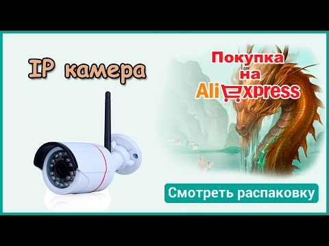 Ip камера wifi с алиэкспресс