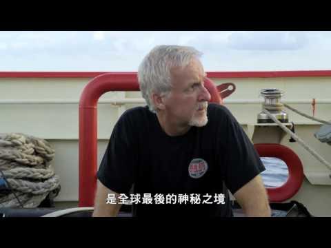 詹姆斯卡麥隆之深海挑戰