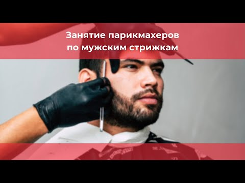 Занятие парикмахеров по мужским стрижкам