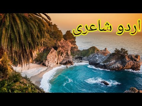 Quotes on life - URDU POETRY 2018  some advises  quotes for life  motivational poetry 2018