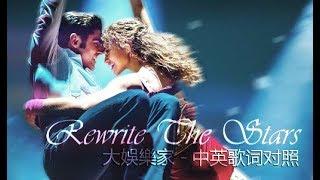 Video 【中英歌詞】大娛樂家 - Rewrite The Stars《改寫命運》 Zac Efron + Zendaya MP3, 3GP, MP4, WEBM, AVI, FLV Juli 2018
