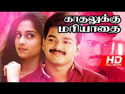 Tamil Full Movie | Kadhalukku Mariyadhai | Ft. Ilayathalapathi Vijay, Shalini