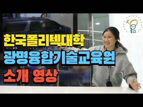 광명융합기술교육원 홍보동영상
