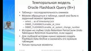 Когда наступит завтра, или Flashback наоборот: Temporal Validity в Oracle Database 12c