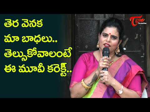 Karate Kalyani about Kalakaar Telugu Movie | Sreenu Bandela | 6teens fame Rohit | TeluguOne Cinema