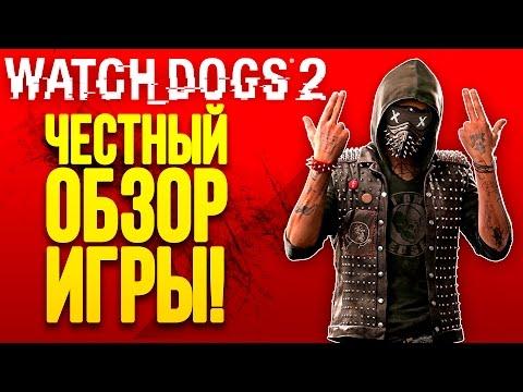 Watch Dogs 2 - ЧЕСТНЫЙ ОБЗОР! - ЗАПАХЛО ГОДНОТОЙ!?
