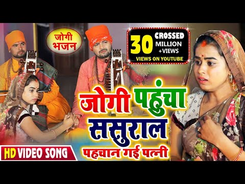 jogi git   धोबी गीत   ससुराल पहुंचा जोगी  Sashural pahucha jogi   santosh yadav madhur   jogi bhajan