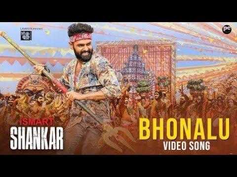 #Bhonalu #ismartShankar Bhonalu Song Promo | iSmart Shankar Movie | Ram | Nabha |