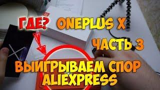 Как Правильно Открывать И Вести Спор (Диспут) На Aliexpress!