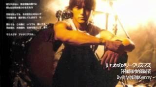 B'z----itsuka no Merry Christmas [arranged by Kenny]