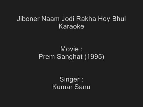Jiboner Naam Jodi Rakha Hoy Bhul - Karaoke - Kumar Sanu - Prem Sanghat (1995)