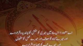 Dua for Day 26 of Ramazan - English and Urdu Subtitles