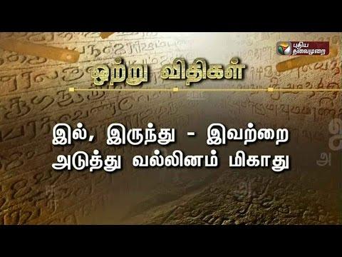 Mozhi-Arivom-11-04-2016-Puthiyathalaimurai-TV