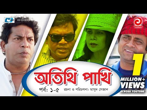 Otithi Pakhi | Episode 01-05 | Bangla Comedy Natok | Mosharraf Karim | Shuzana | Aa Kho Mo Hasan