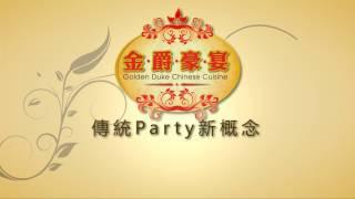 GOLDEN DUKE CHINESE CUISINE TV COMMERCIAL - CANTONESE