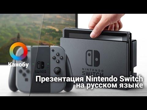 [Запись] Презентация Nintendo Switch на русском языке