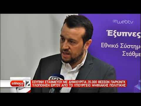 Έξυπνη στάθμευση με δημιουργία 20.000 θέσεων παρκινγκ   08/05/19   ΕΡΤ