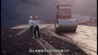 牡丹水庫簡介-南島思源(25分鐘)